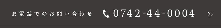お電話でのお問い合わせ tel.0742-44-0004