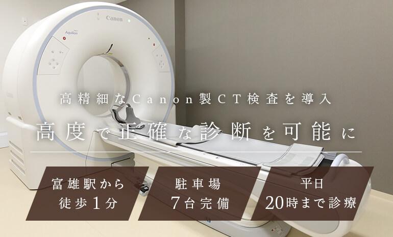 高精細なCanon製CT検査を導入高度で正確な診断を可能に