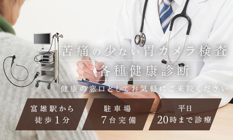 富雄駅すぐの苦痛の少ない胃カメラ検査 各種健康診断